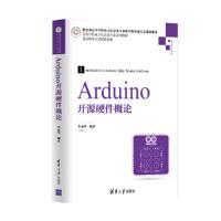 Arduino开源硬件概论