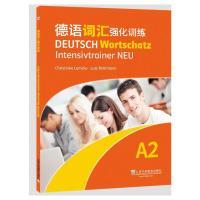 德语词汇强化训练(A2)