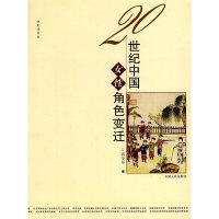 20世纪中国女性角色变迁(性别学书系)