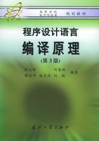 程序设计语言编译原理(第3版)(内容一致,印次、封面或原价不同,统一售价,随机发货)