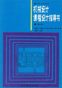 机械设计课程设计指导书(第二版)(内容一致,印次、封面或原价不同,统一售价,随机发货)
