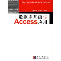 数据库基础与Access应用(面向21世纪高等学校计算机系列规划教材)