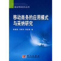 移动商务的应用模式与采纳研究