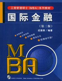 国际金融(第三版)——工商管理硕士(MBA)系列教材