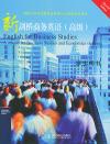 新剑桥商务英语 学生用书(第二版)(高级)