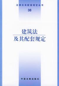 建筑法及其配套规定——法律及期配套规定丛书(38)
