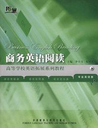 商务英语阅读(内容一致,印次、封面或原价不同,统一售价,随机发货)