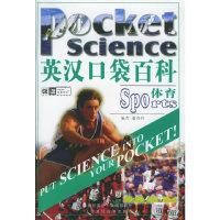 英汉口袋百科——体育(附CD光盘一张)