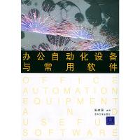 办公自动化设备与常用软件