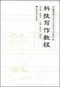 科技写作教程(内容一致,印次、封面或原价不同,统一售价,随机发货)