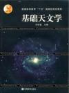 基础天文学