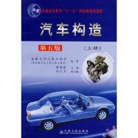 汽车构造(上册)(第五版)
