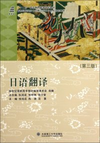 日语翻译(第三版)