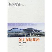 浦东国际机场总体规划