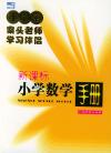 小学数学手册——手中宝丛书