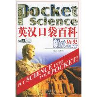 英汉口袋百科——历史(书+CD光盘一张)