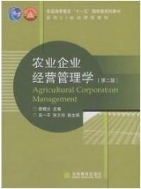 农业企业经营管理学(第二版) (内容一致 印次 封面 原价不同 统一售价 随机发货)