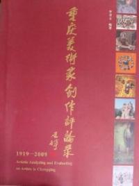 重庆美术家创作评论录