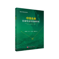 中国农业区域专业化发展研究