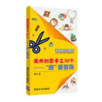 """美术创意手工50个——""""纸""""爱首饰/名师讲堂码书码课系列"""