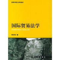 国际贸易法学(高等学校法学教材)