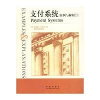 支付系统:案例与解析(影印系列)