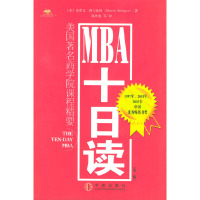 MBA十日读(第二版)