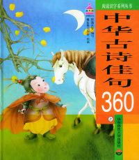 中华古诗佳句360(上)——阅读识字系列丛书