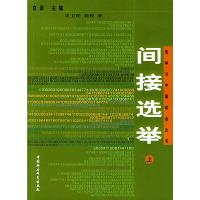 间接选举(上、中、下)——选举与中国政治丛书