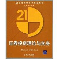 证券投资理论与实务/21世纪高职高专规划教材(21世纪高职高专规划教材,财政金融系列)