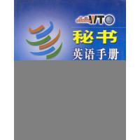 秘书英语手册 Hello,WTO实用英语系列