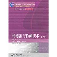 传感器与检测技术-(第3版)