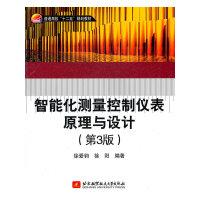 智能化测量控制仪表原理与设计(第3版)