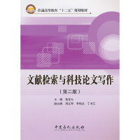 文献检索与科技论文写作(第二版)