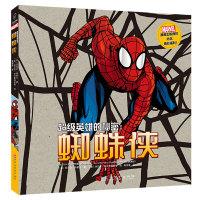 漫威系列-超级英雄的秘密:蜘蛛侠