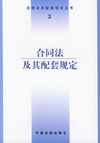 合同法及其配套规定——法律及期配套规定丛书(3)