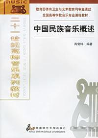 中国民族音乐概述(内容一致,印次、封面或原价不同,统一售价,随机发货)