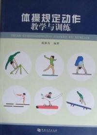体操规定动作教学与训练