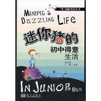 """迷你猪的初中得意生活(""""笑""""园酷英语丛书)(MINIPIG'S DAZZLING LIFE)"""