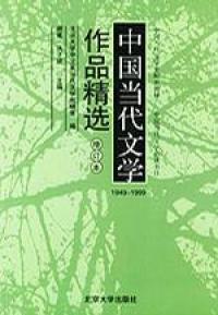 中国当代文学作品精选(1949-1999)(增订本)