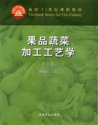 果品蔬菜加工工艺学 第三版