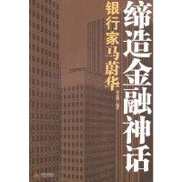 缔造金融神话:银行家马蔚华