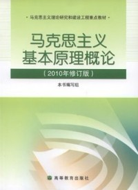 马克思主义基本原理概论(2010年修订版)