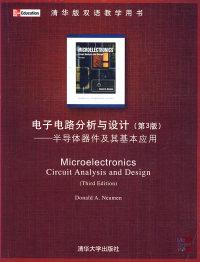 电子电路分析与设计(第3版)半导体器件及其基本应用(英文版)