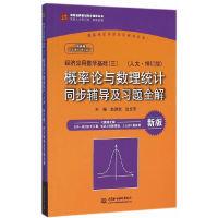 概率论与数理统计同步辅导及习题全解-经济应用数学基础(三)-新版-(人大.修订版)