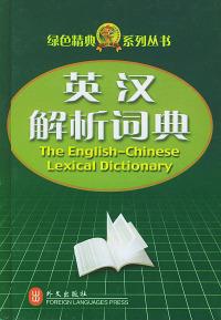 英汉解析词典