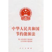 中华人民共和国节约能源法
