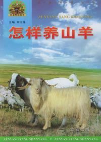 怎样养山羊/帮你一把富起来农业科技丛书