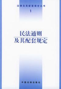 民法通则及其配套规定——法律及期配套规定丛书(1)