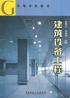 建筑设备工程(第三版)